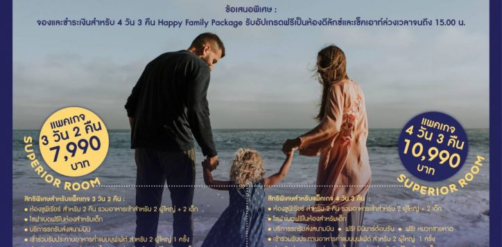 happy-fam-1-nov-23-dec-2