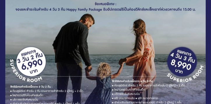 happy-fam-now-31-oct-2